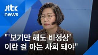 [인터뷰] n번방 회원들 잔혹·엽기적 요구, 공범 가능성은?…이수정 교수 (2020.03.24 / JTBC 아침&)