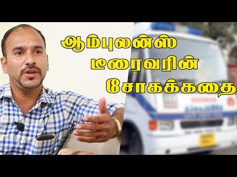 Must Watch : Life of an ambulance Driver | MT 47