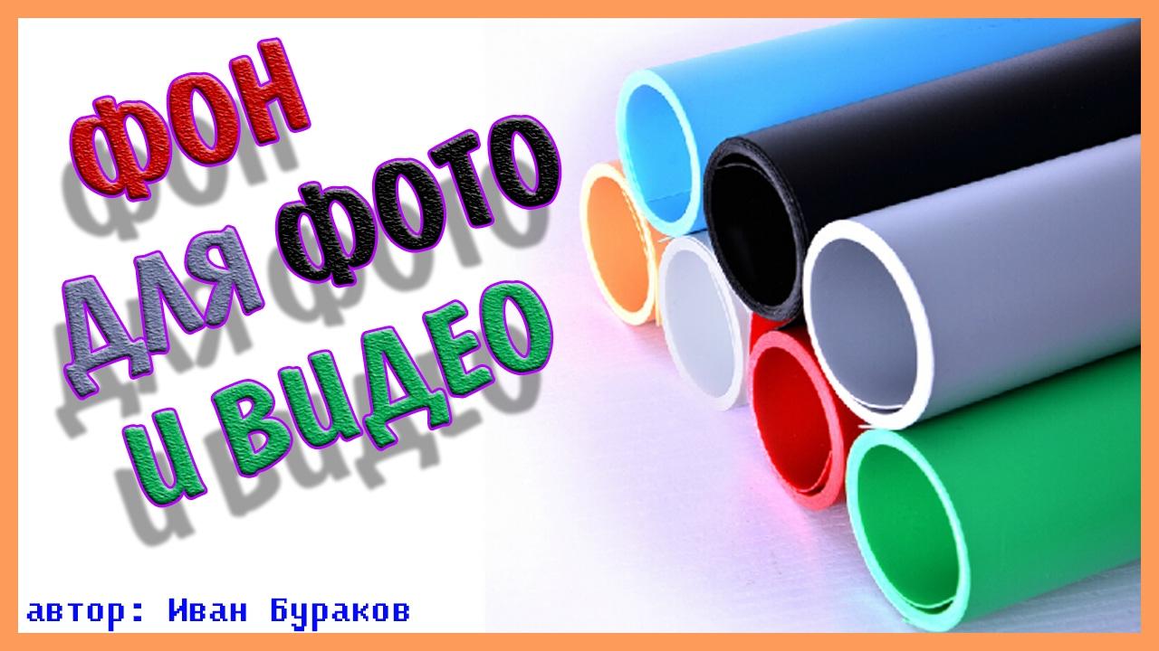 ФОН для съёмок & Фон для фото и видео. - YouTube
