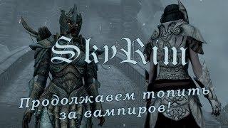 [стрим][Skyrim] #11 - Продолжаем топить за Вампиров!