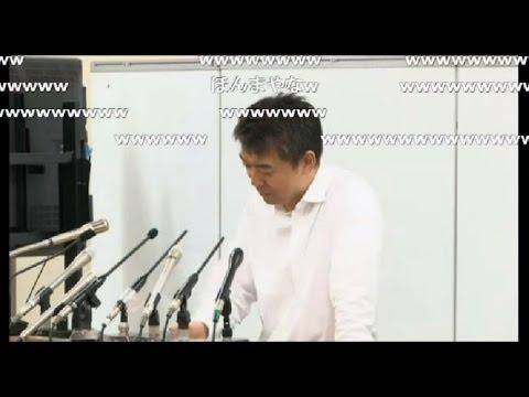 橋下徹が野々村竜太郎先輩について語る!記者大爆笑
