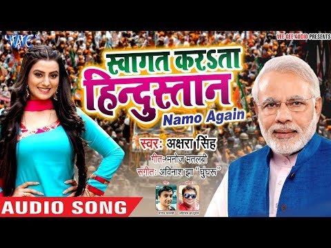 Naya Bhojpuri Gana For PM Modi Win: Latest Bhojpuri Song