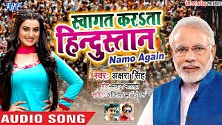 Akshara Singh का जोरदार विजय बधाई गीत   Swagat Karata Hindustan   BJP Winning Celebration Song 2019