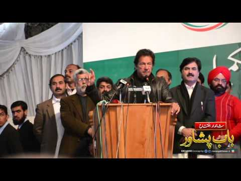 Chairman PTI Imran Khan's address on the inauguration of Bab e Peshawar Flyover.