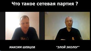 """Интервью с лидером """"Сетевой интернет партии"""" Максимом Шевцовым"""