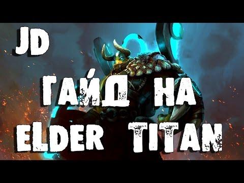 видео: Гайды Дота 2, Гайд на elder titan - Гайд на Элдер Титана
