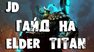 видео Гайд Титан в Дота 2, как играть за Elder Titan в Dota 2