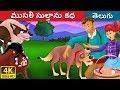 ముసలి సుల్తాను కధ | Old Sultan in Telugu | Telugu Stories | Stories in Telugu | Telugu Fairy Tales