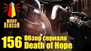 ВМ 156 Обзор сериала Death of Hope (Horus Heresy)