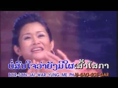 Download ເພງ  :  ນໍ້າຂອງຍາມແລງ   (Nam Khong Yarm Laèng)ສິລປິນ   :  ພອນ ພູມມີທອນ  (Phone Phoummithone)