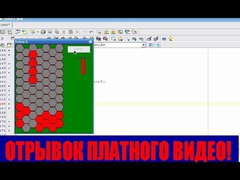 #55. отрывок платного урока. Соколов В. Создание игры Шестиугольный Тетрис на Delphi