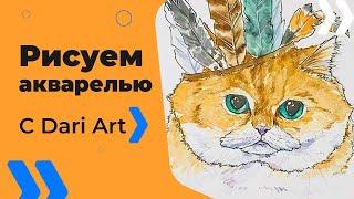 ВИДЕО УРОК\TUTORIAL Рисуем акварельный скетч с котом! #Dari_Art
