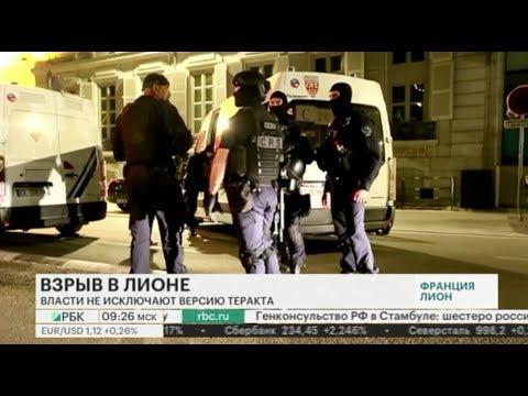 Взрыв во Франции. Подробности. Власти Франции допустили версию теракта в Лионе.
