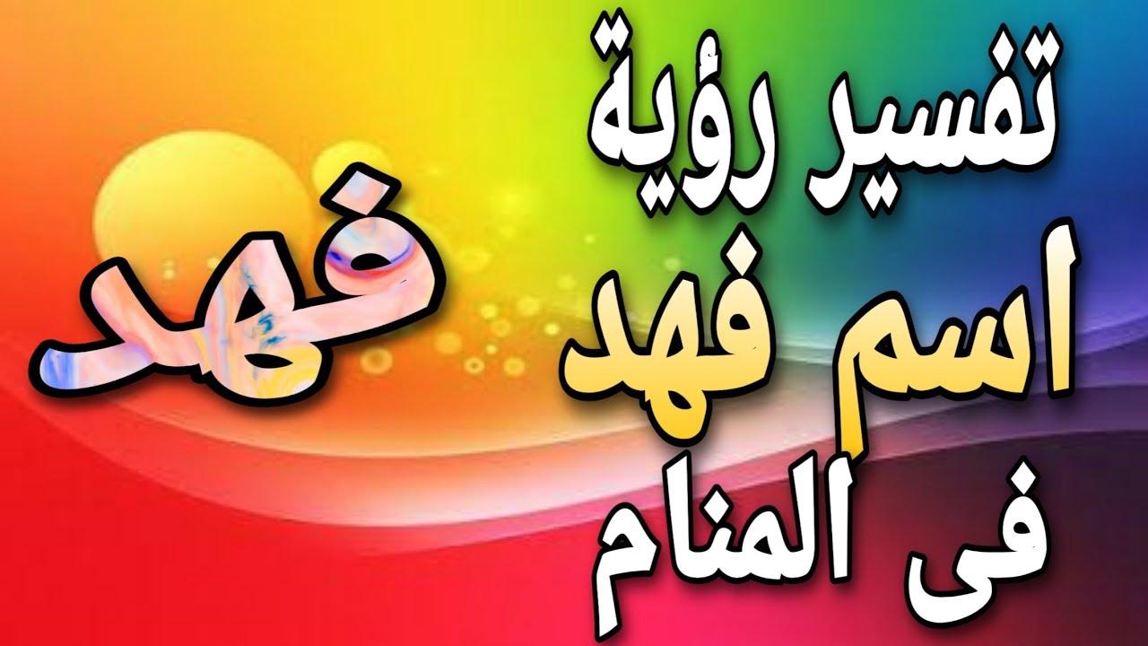 تفسير اسم فهد فى المنام ما معنى اسم فهد فى الحلم Youtube