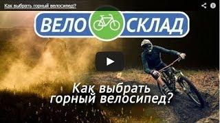 Как выбрать горный велосипед?(, 2014-04-17T08:22:42.000Z)