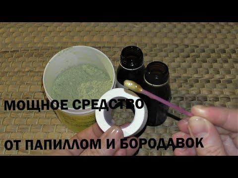 МОЩНОЕ средство от ПАПИЛЛОМ И БОРОДАВОК в домашних условиях. Рецепт