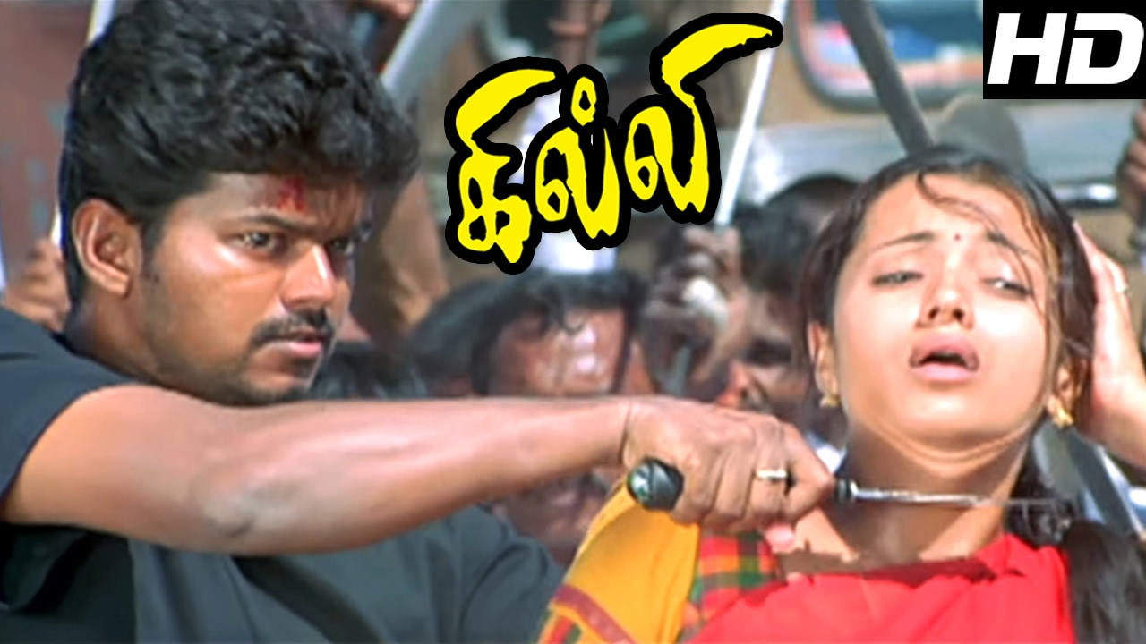 Download Ghilli Scenes | Vijay Mass Scenes | Vijay Best Performance | Vijay Comedy | Ghilli Kabaddi Scenes