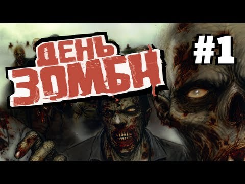 Day Of The Zombie (День Зомби) #1