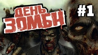 Day of the Zombie (День Зомби) #1