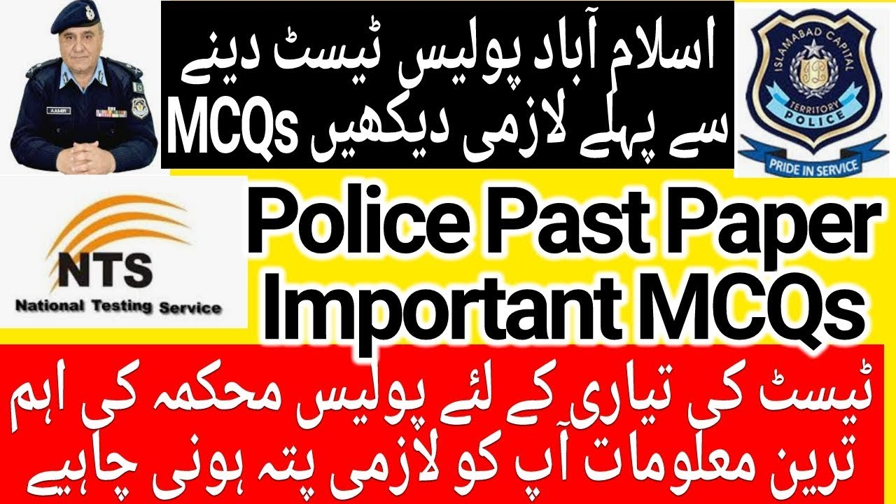 NTS Islamabad Police Past Paper Police Departmental MCQs