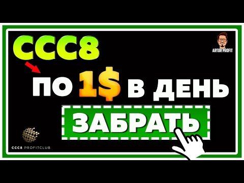 ccc8.co - Новый проект для заработка денег! Платит до 3.33% в сутки! Страховка 100$ / #ArturProfit