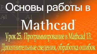 Программирование в Mathcad 13. Дополнительные сведения, обработка ошибок. Урок 25