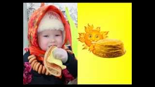 Детская презентация Масленица