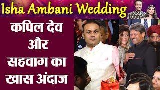 Isha Ambani Wedding: Kapil Dev and Virender Sehwag made wedding special |Boldsky