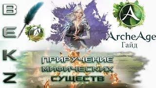 ARCHEAGE 4.0 МОЙ ЗАРАБОТОК ЗОЛОТА В ИГРЕ ПОСЛЕ ОБНОВЛЕНИЯ