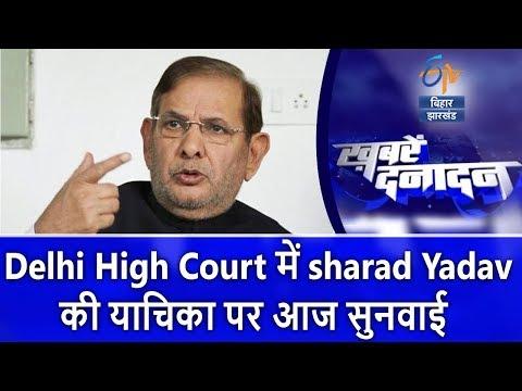 Delhi High Court में Sharad Yadav की याचिका पर आज सुनवाई | Superfast Bihar | ETV Bihar Jharkhand