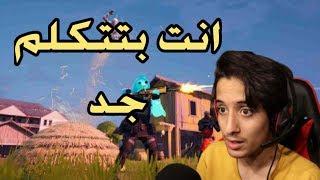 فورت نايت:دو عشوئي فصلت عليهم وتكلمتت مصريي هههههههه|Fortnite