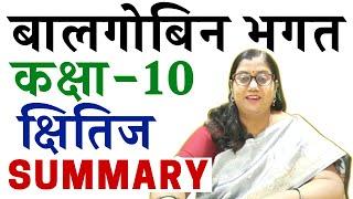 Balgobin Bhagat | बालगोबिन भगत | Class 10 Hindi Kshitij Chapter-11 SUMMARY