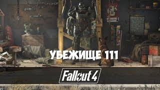 Fallout 4 1 - Начало. Убежище 111.