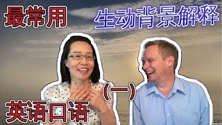 最常用英语口语会话 Oral English Lesson For Basic English Conversations 学英语口语
