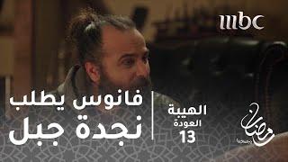 مسلسل الهيبة - الحلقة 13 - فانوس يستنجد بجبل لإنقاذ شاهين