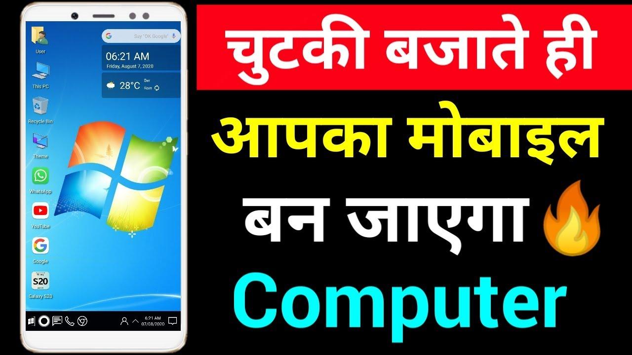 अपने मोबाइल को कंप्यूटर कैसे बनाएं   Apne Mobile Ko Computer Kaise Banaye FREE Me 🔥