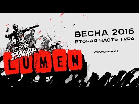 LUMEN - концертный тур «Всегда 17 - всегда война» (весна, 2016)