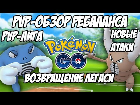[Pokemon GO] Что нового в PvP? Поговорим о ребалансе и Батл Лиге