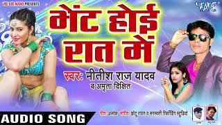 भेंट होई रात में - Bhent Hoi Raat Me - Nitish Raj Yadav - Bhojpuri Hit Songs 2019 New