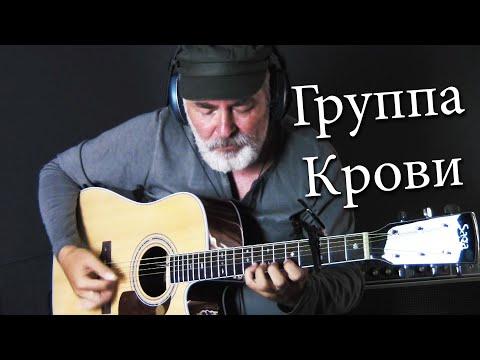 Viktor Tsoi -  Gruppa Krovi - Виктор Цой - Группа Крови - на гитаре - fingerstyle guitar