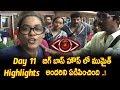 Bigg Boss Telugu Show 11th Day Highlights | Mumaith Khan Exit  | Dhanraj Crying | Captain Kalpana |