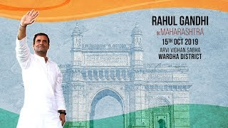 LIVE: Shri Rahul Gandhi addresses public meeting in Wardha, Maharashtra