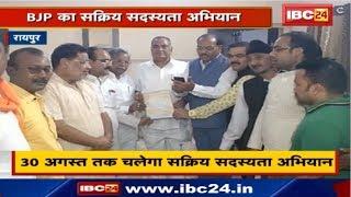Raipur News Chhattisgarh : BJP का सक्रिय सदस्यता अभियान   बैठक में कई नेताओं ने ली सक्रिय सदस्यता