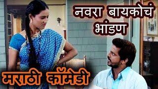 नवरा बायकोचं भांडण | मराठी कॉमेडी | Husband Wife Comedy | Marathi Jokes 2019