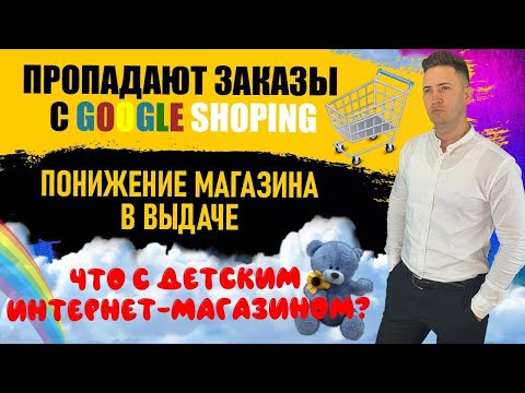 Где заказы с Google Shopping? Открыл новый Интернет магазин на Prom.ua. Товарка. Бизнес в кризис