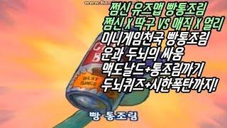 [쩜신]유즈맵 쩜신x딱구vs매직x얼리 빵통조림 미니게임…