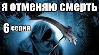 Мистический Сериал 6 серии из 24 (детектив,мистика, триллер)