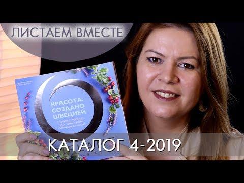КАТАЛОГ 4 2019 ОРИФЛЭЙМ #ЛИСТАЕМ ВМЕСТЕ Ольга Полякова