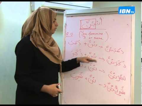 Arabic Lesson 19