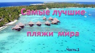 Самые красивые пляжи мира, которые стоит посетить.(мой канал по ссылке http://bit.ly/1OPMIl1 подписывайтесь и путешествуйте по миру онлайн, ведь много мест на земле,..., 2015-09-02T15:17:29.000Z)